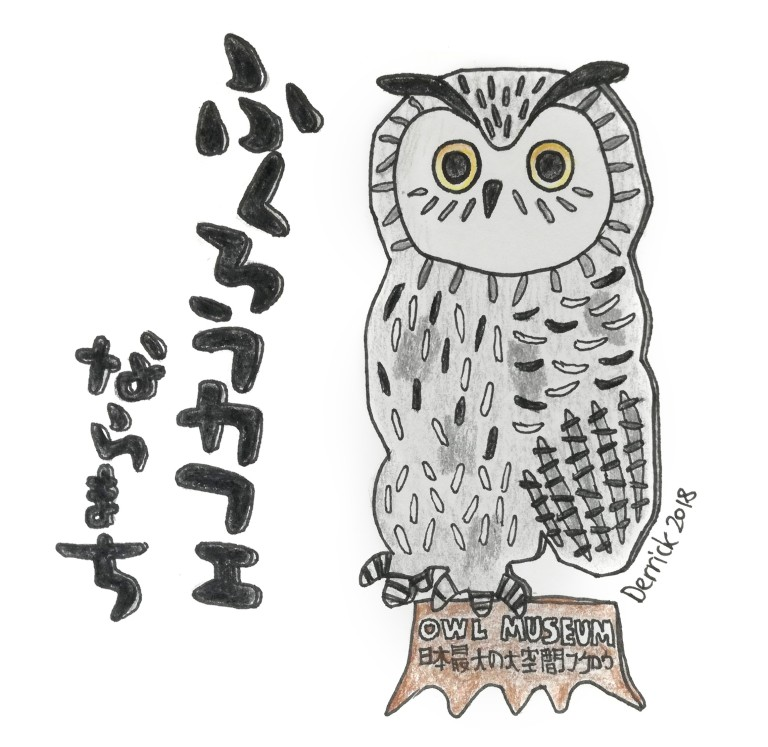 Sketch of an owl cafe sign with Japanese charac