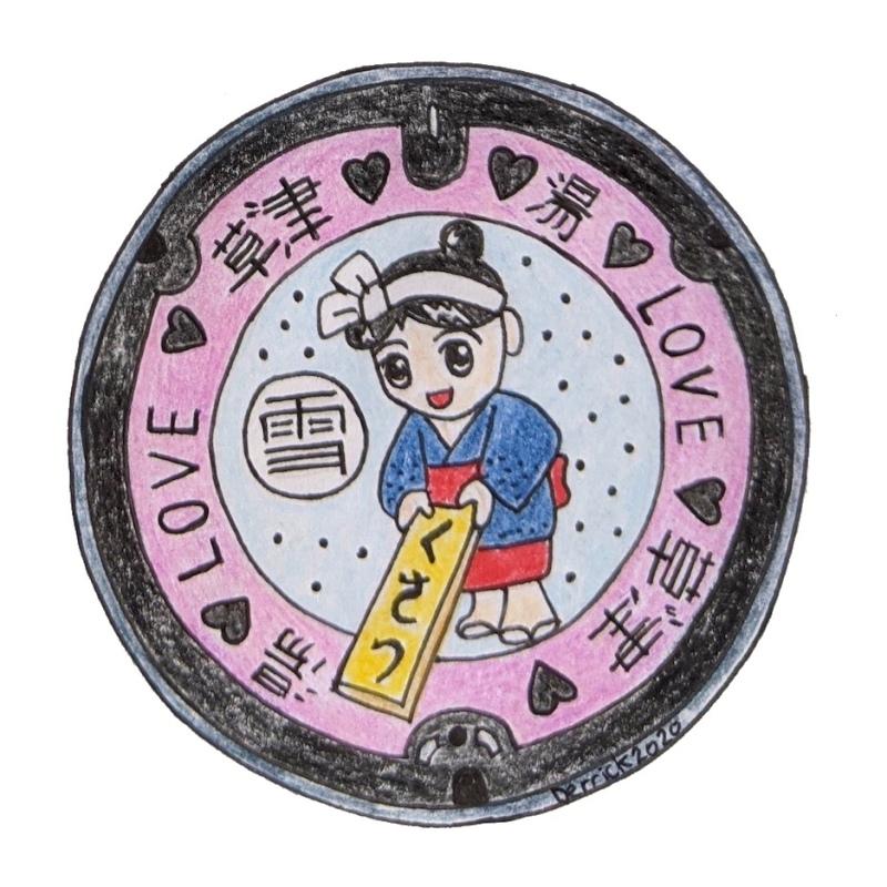 Drawing of Kusatsu Onsen Japan street cover Yumomi paddle