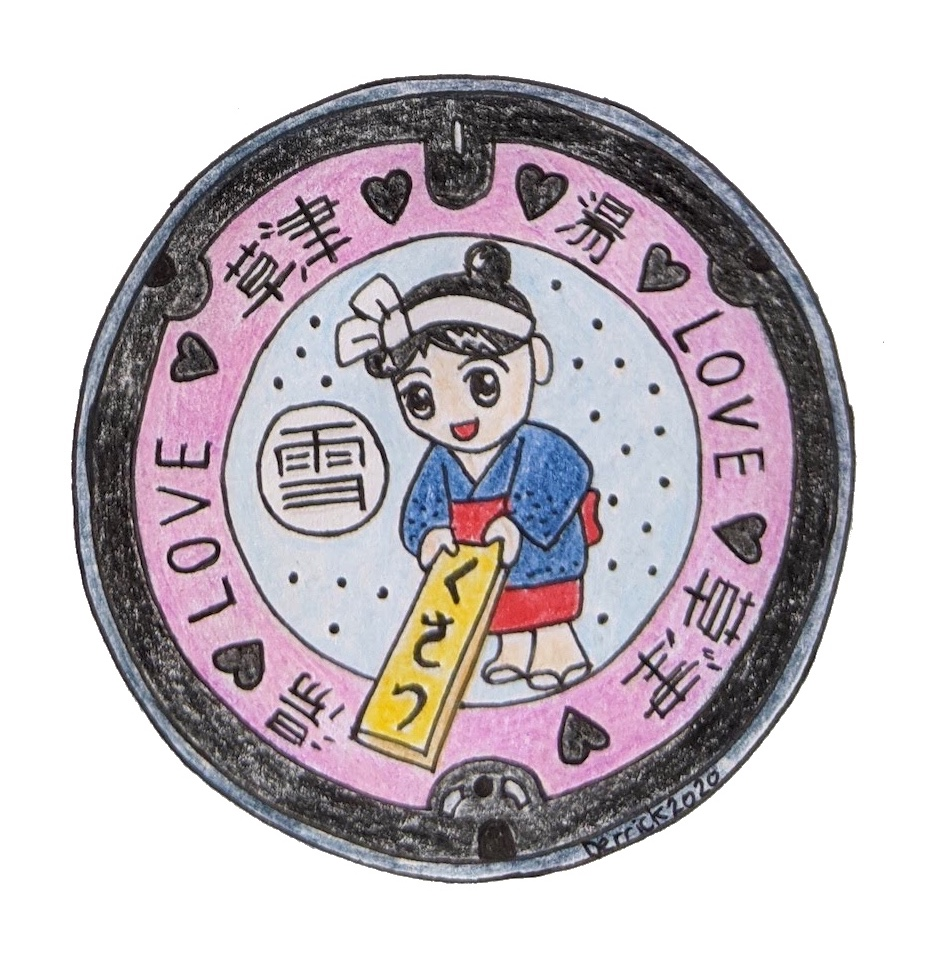 Drawing of Kusatsu Onsen Japan street cover Yumomi paddle