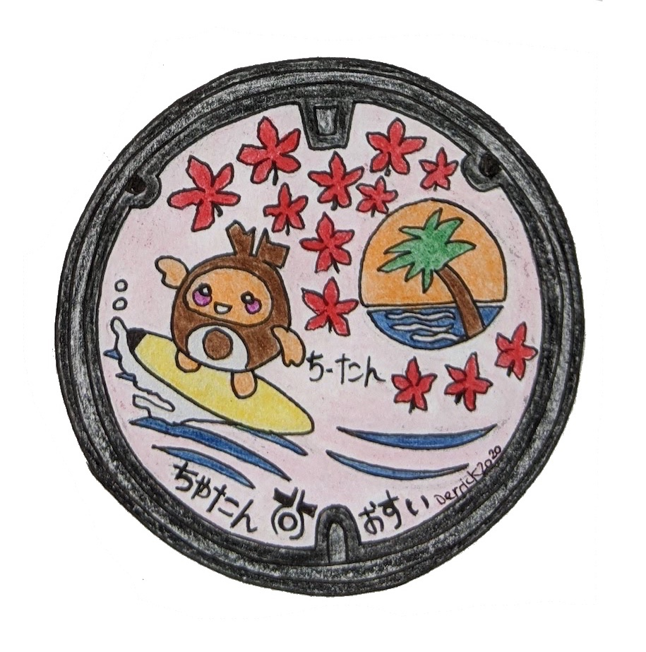 Drawing of Chatan manhole cover okinawa beautiful street art chitan